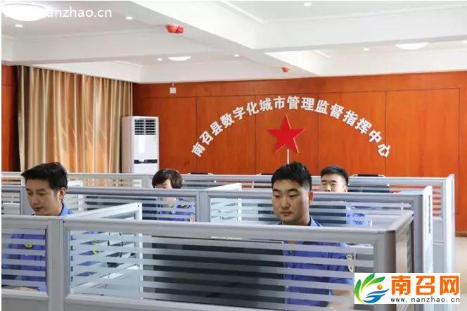 """南召县数字化城管工作推进会"""""""