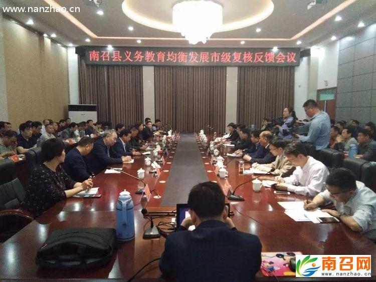 """南召县召开义务教育均衡发展市级复核反馈会"""""""
