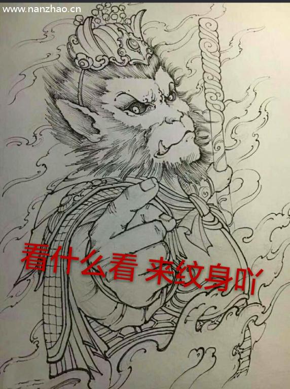 """南召龍刺青纹身洗纹身"""""""