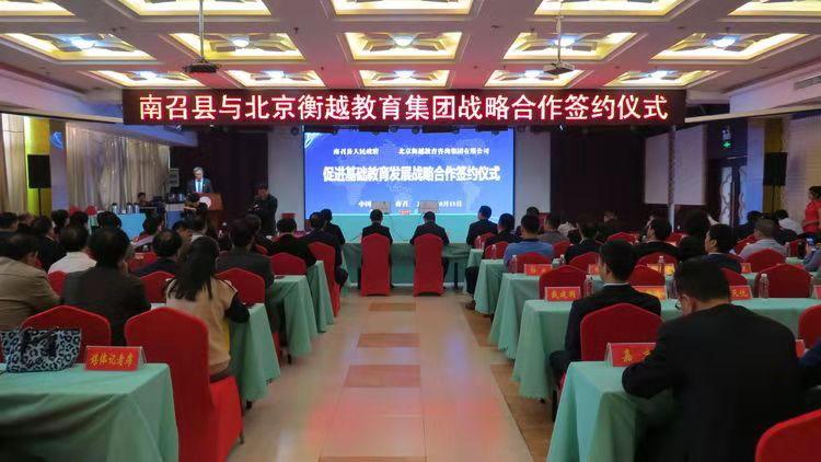 南召县引进优质资源
