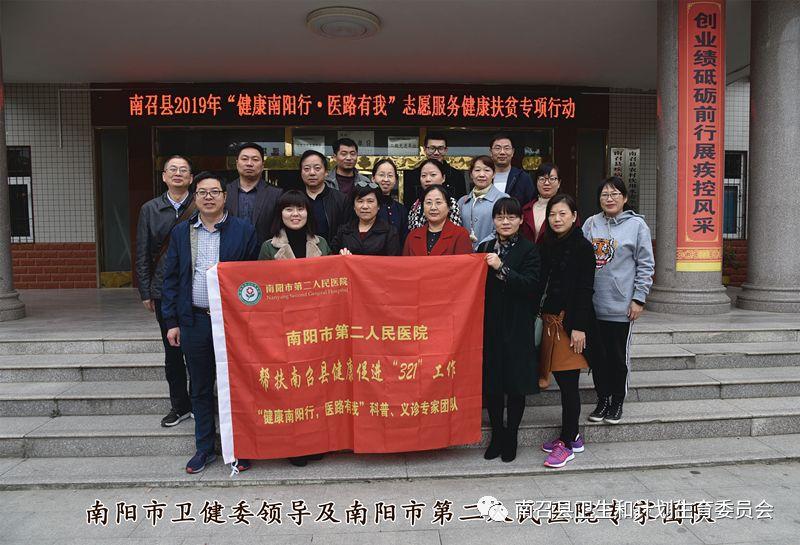 """南召县卫生健康委员会开展《健康促进""""321""""工作模式》第三次专项行动"""""""